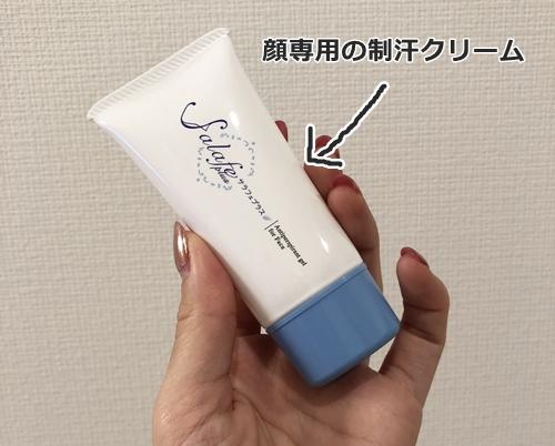 顔専用の制汗クリーム